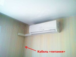 Провод кондиционера подводим к источнику тока