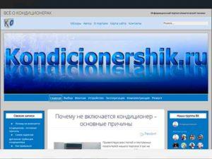 Сайт о сплит-системах