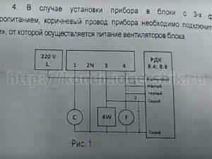 Схема подключения зимнего комплекта кондиционера