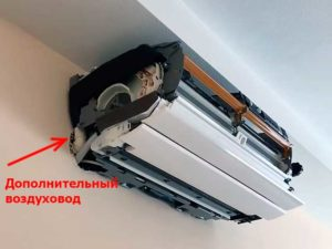 Внутренний блок кондиционера с дополнительным шлангом
