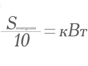 Формула расчета мощности сплит-системы
