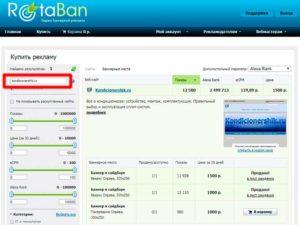 Поиск сайта о кондиционерах на Ротабане
