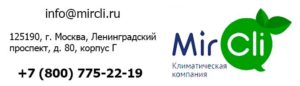 Контакты компании MirCli