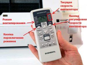 """Кнопка """"фан"""" на пульте кондиционера и надпись """"фан"""" на дисплее"""