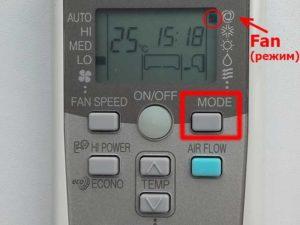 Значок вентиляции на дисплее пульта