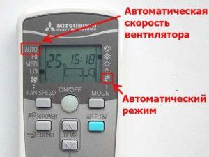 auto скорость вентилятора сплит-системы