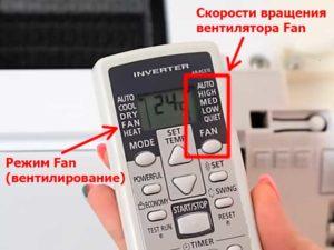 Регулировка скорости вентилятора на пульте кондиционера